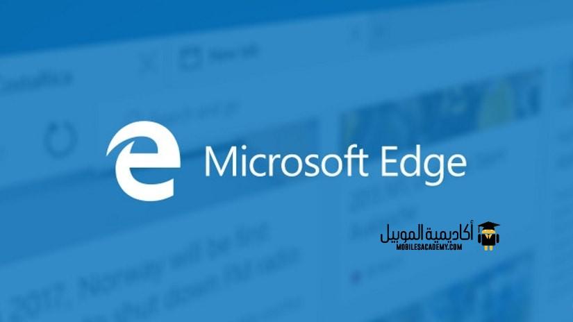 متصفح مايكروسوفت ايدج