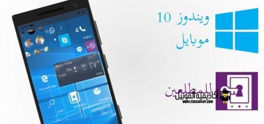 ويندوز 10 موبايل للمطلعين