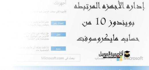 إداره الاجهزه المرتبطه بويندوز 10 من حساب مايكروسوفت