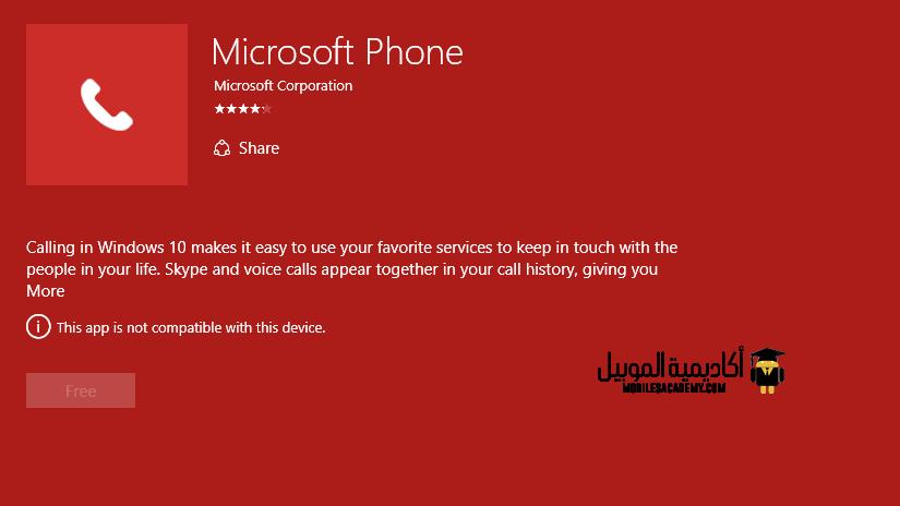واجهه المتجر لتطبيق Microsoft phone