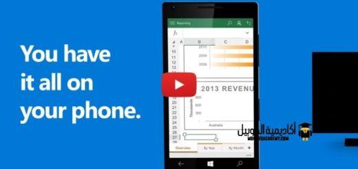 اعلان لمايكروسوفت عن نمط الاستمراريه فى ويندوز 10 موبايل