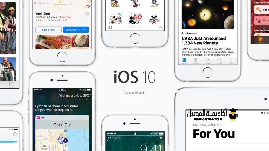Apple iOS 10 نسخة المطورين