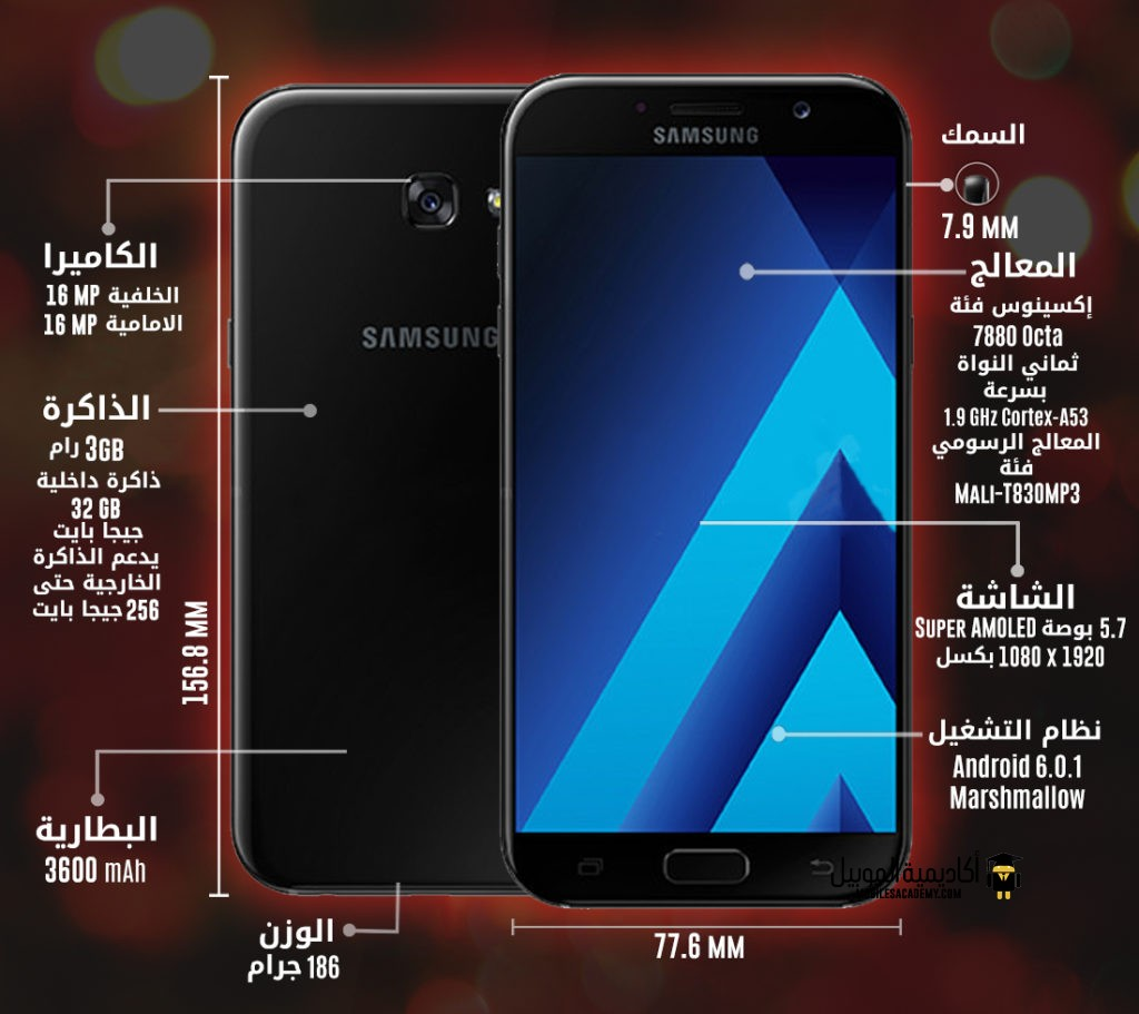 Samsung Galaxy A7 2017 specification