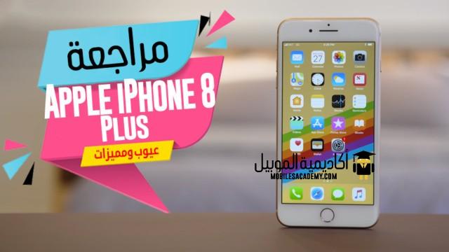 مراجعة iPhone 8 Plus عيوب ومميزات