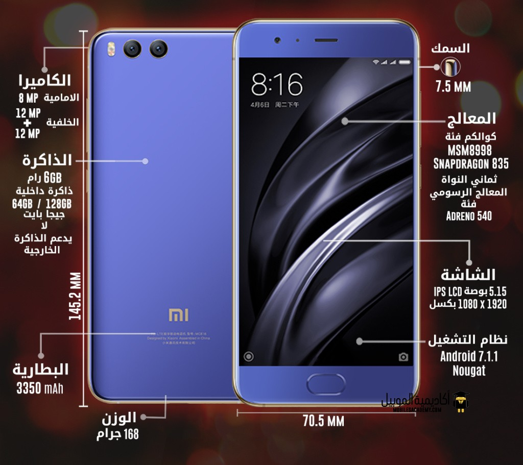 Mi 6 specification