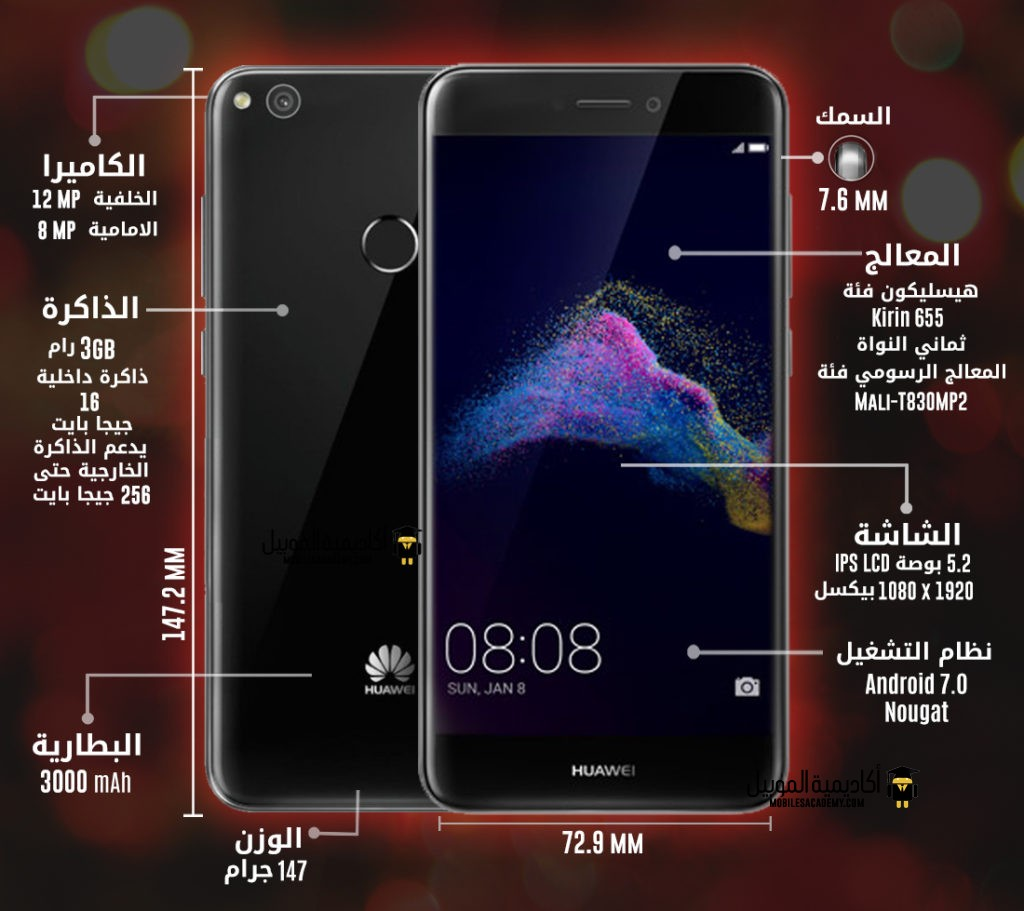 Huawei P8 Lite (2017) specifications