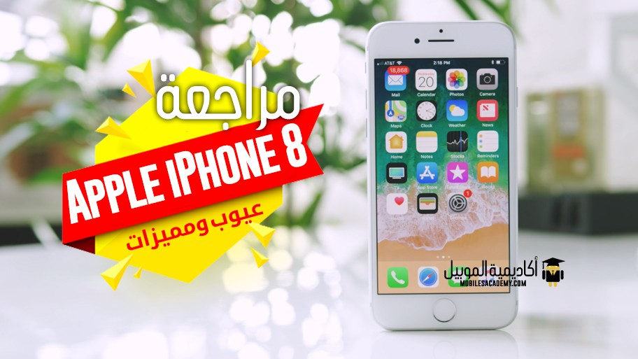 مراجعة Apple iPhone 8 عيوب ومميزات