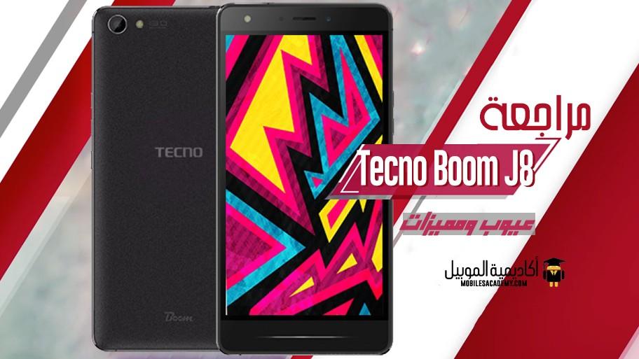 مراجعة Tecno Boom J8 عيوب ومميزات