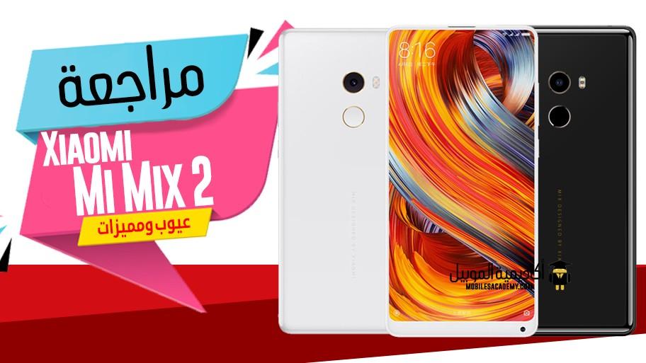 مراجعة Xiaomi Mi Mix 2 عيوب ومميزات