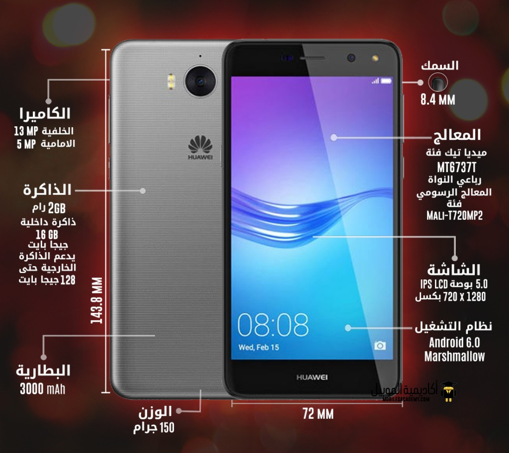 Huawei Y6 2017 specification