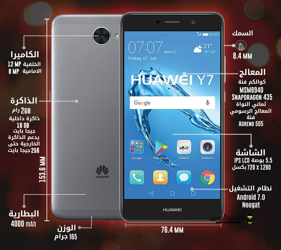 Huawei Y7 specification