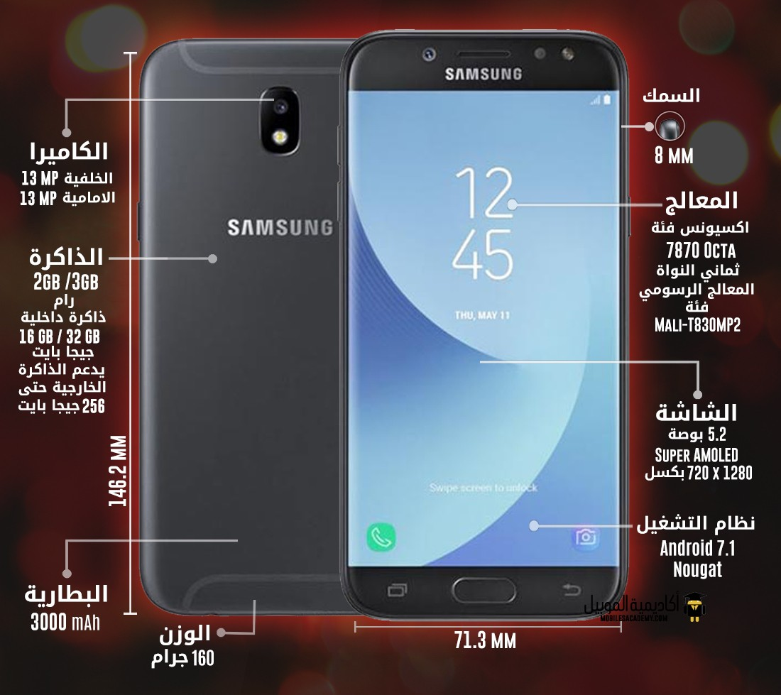 Samsung Galaxy J5 2017 specification