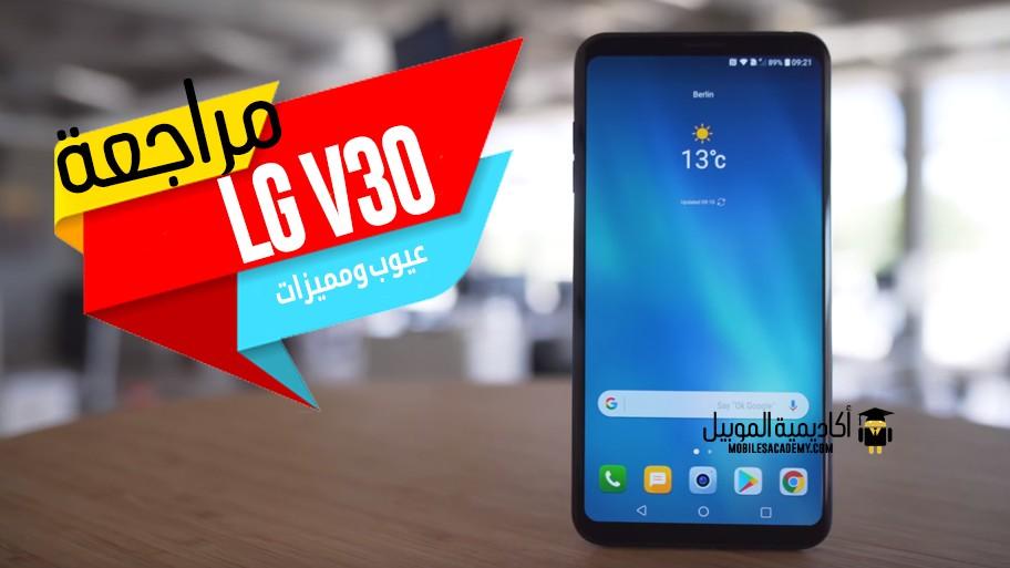 مراجعة LG V30 عيوب ومميزات