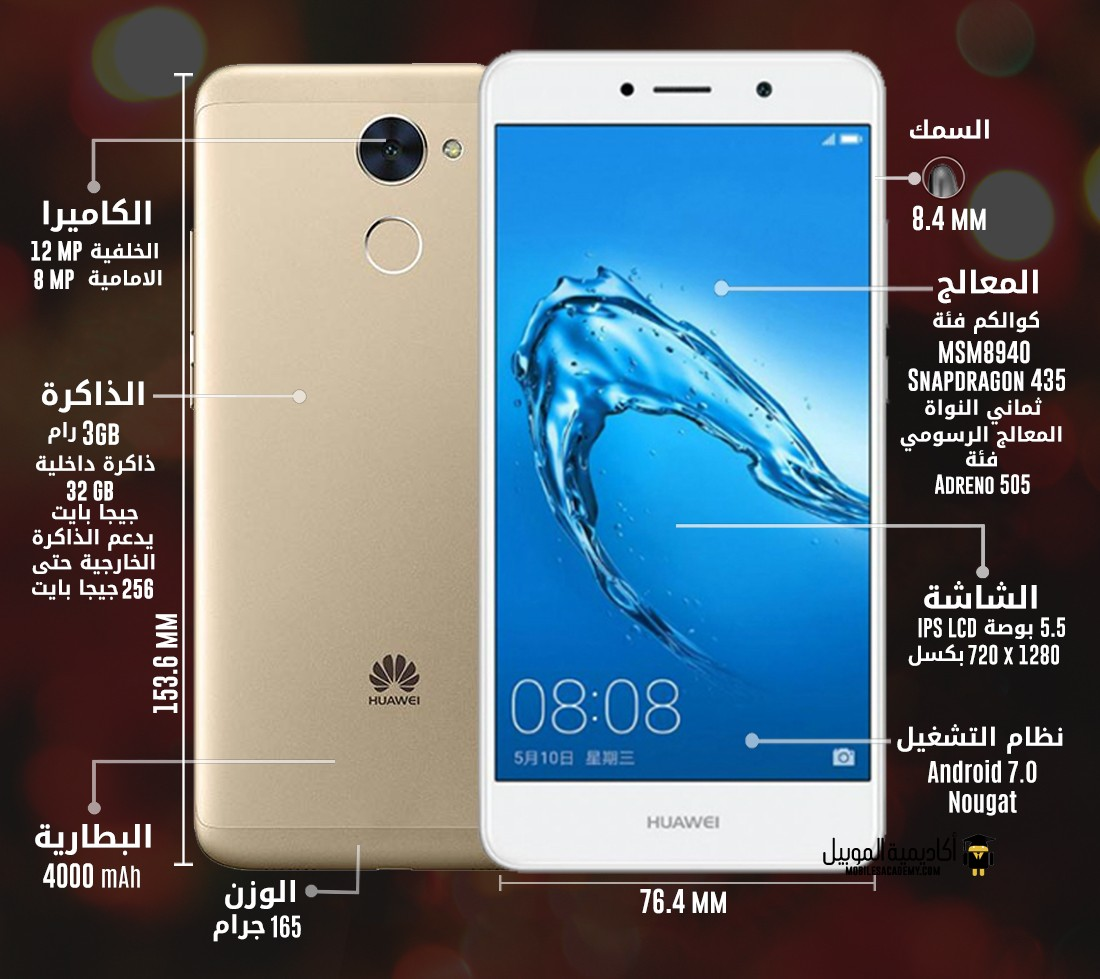 Huawei Y7 Prime specification