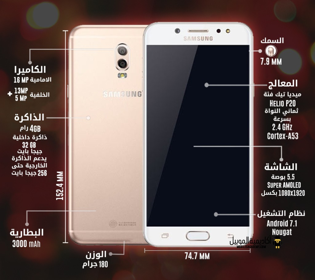Samsung Galaxy J7 plus specification