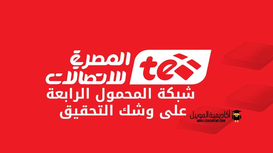 المصرية للإتصالات