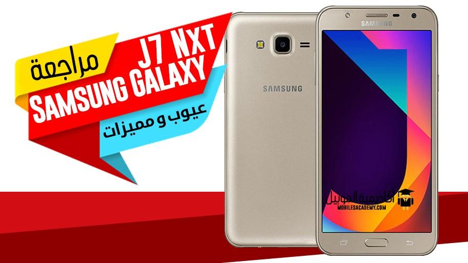 عيوب و مميزات Samsung Galaxy J7 Nxt مراجعة