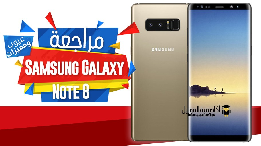 عيوب و مميزات Samsung Galaxy Note 8 مراجعة