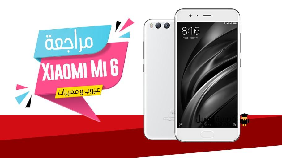 مراجعة Xiaomi Mi 6 عيوب ومميزات