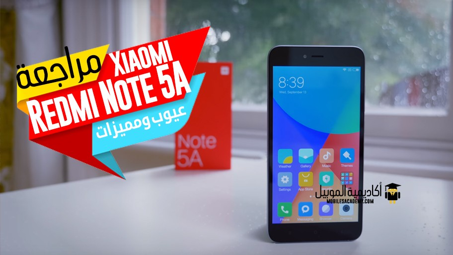 مراجعة Xiaomi Redmi Note 5A عيوب ومميزات
