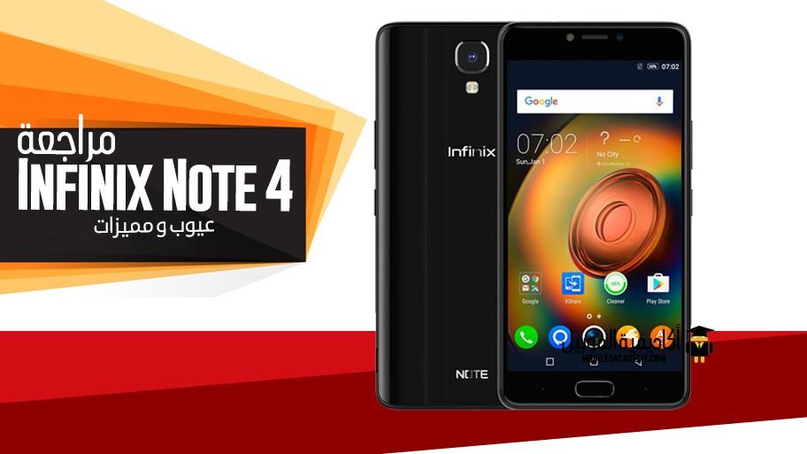 مراجعة Infinix Note 4