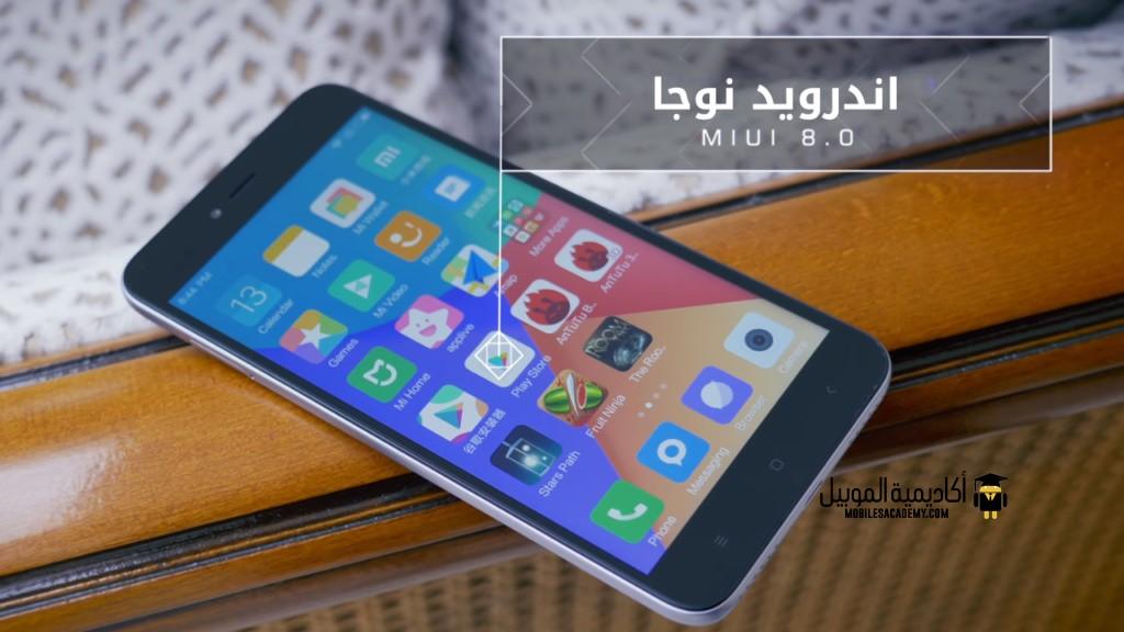 Xiaomi Redmi Note 5A OS