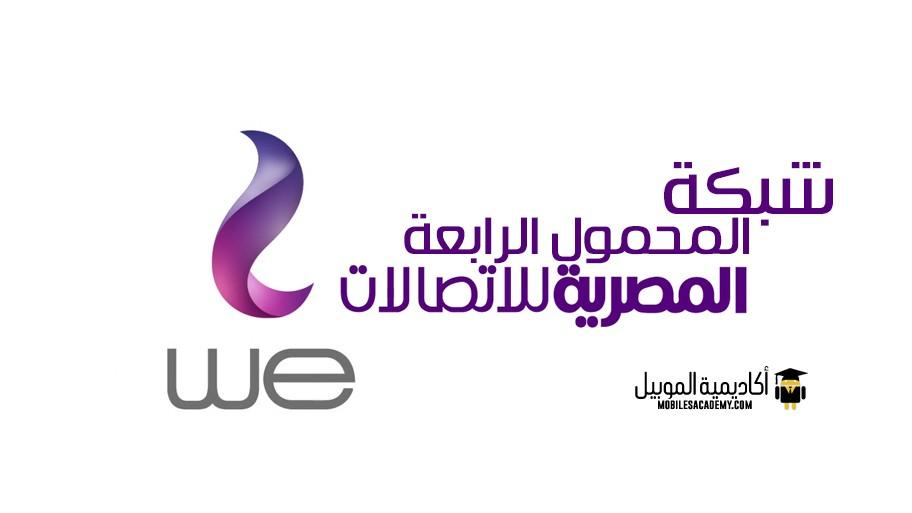 شبكة المحمول الرابعة المصرية للاتصالات We