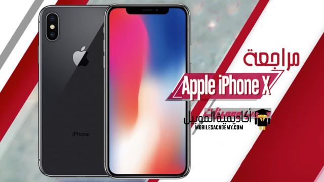 مراجعة Apple iPhone X عيوب ومميزات