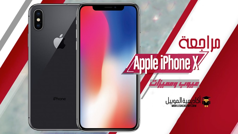 مراجعة Apple iPhone X عيوب ومميزات