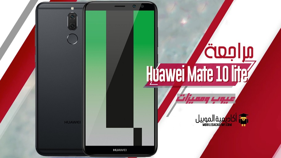 مراجعة Huawei Mate 10 lite عيوب ومميزات