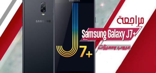 مراجعة Samsung Galaxy J7+ عيوب ومميزات