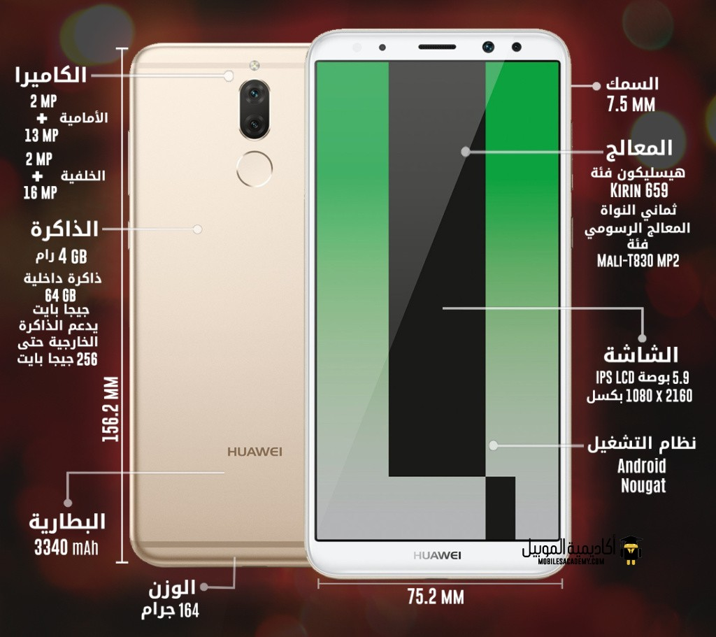 Huawei Mate 10 Lite specification