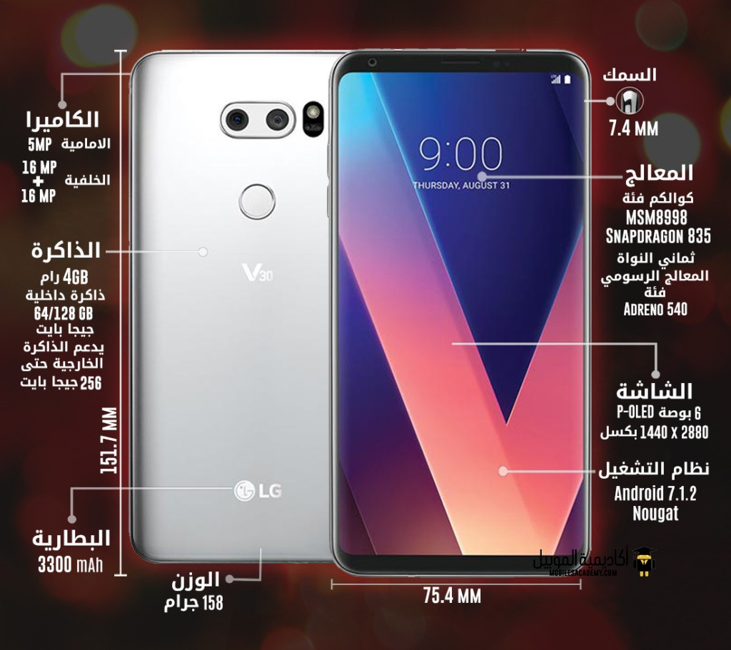 LG V30 مواصفات