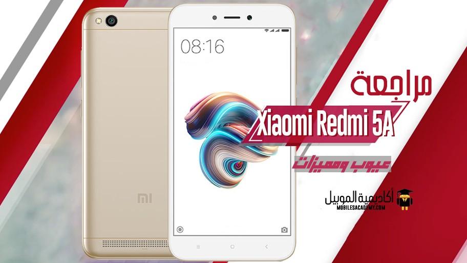 مراجعة Xiaomi Redmi 5A عيوب ومميزات