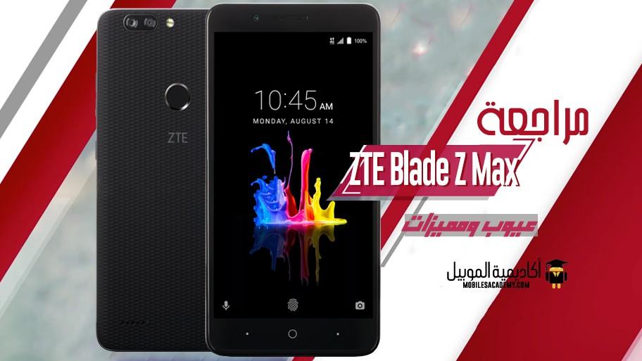 مراجعة ZTE Blade Z Max عيوب ومميزات