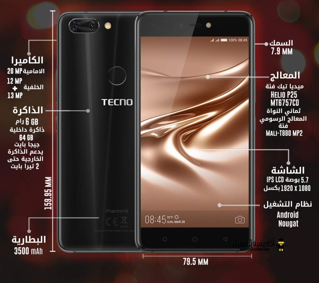 Tecno Phantom 8 specification