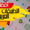 أفضل التطبيقات العربية