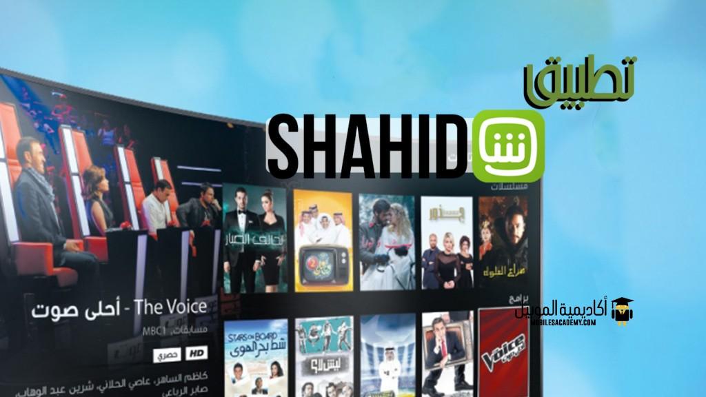 تطبيق شاهد SHAHID
