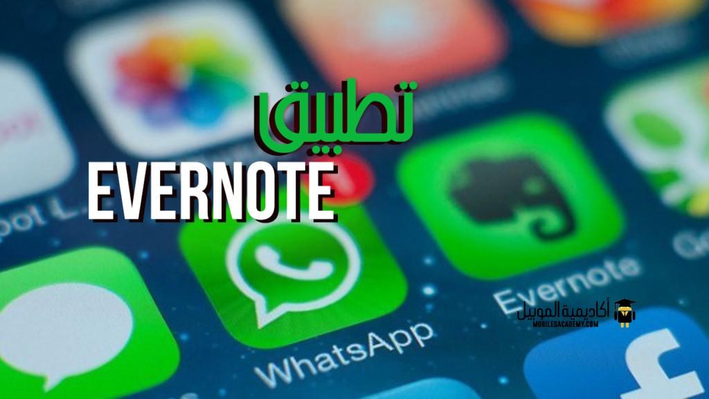 تطبيق Evernote