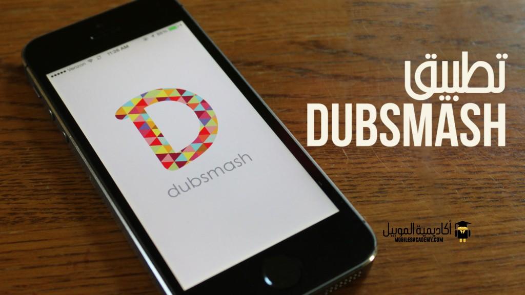 تطبيق Dubsmash