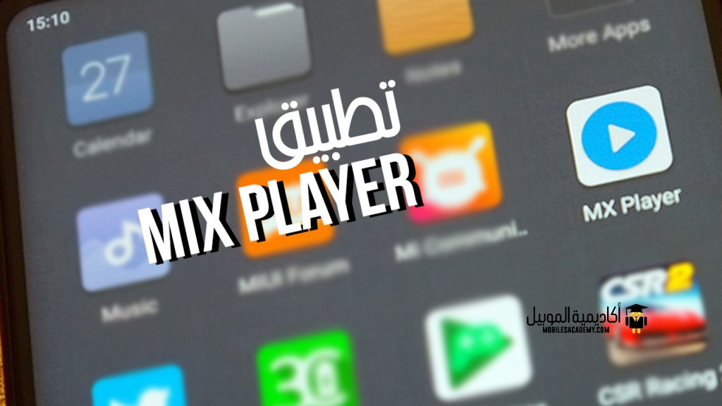 تطبيق Mix Player