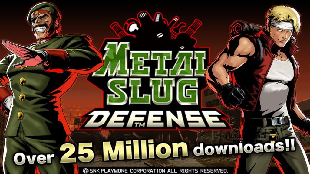 لعبة حرب الخليج METAL SLUG DEFENSE