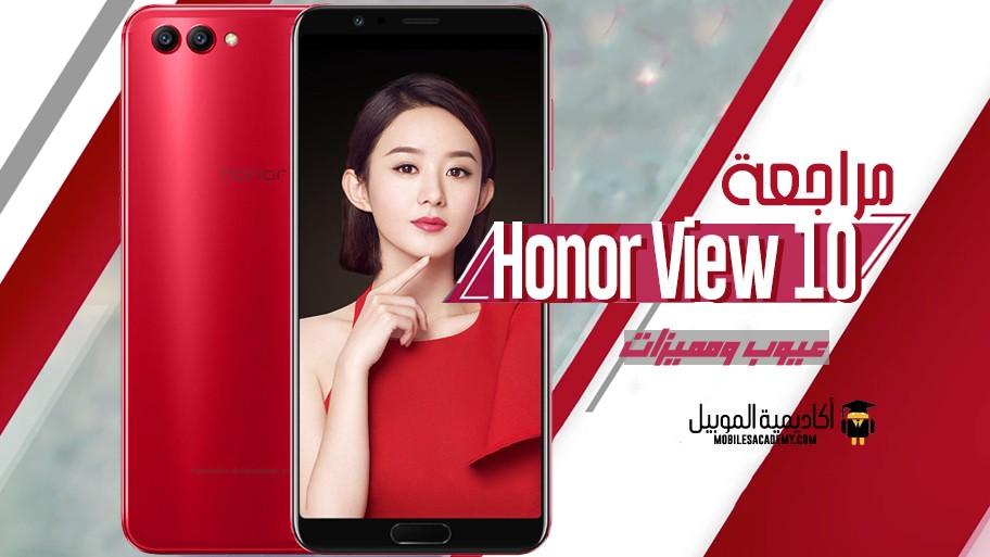 مراجعة Huawei Honor View 10 عيوب ومميزات