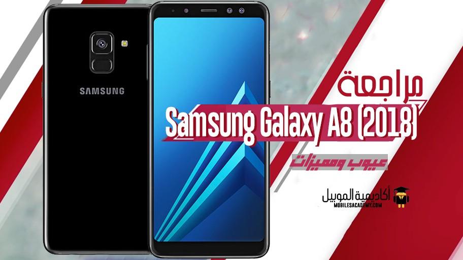 مراجعة Samsung Galaxy A8 (2018) عيوب ومميزات