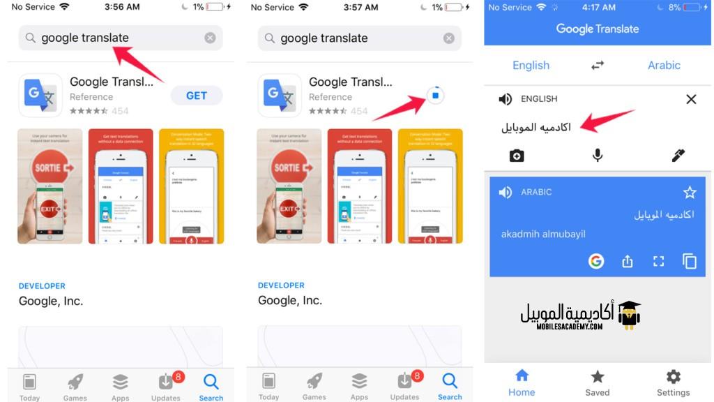 تطبيق Google Translate للايفون