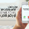 حول رقمك لرقم برايفت نمر private number أو رقم خاص مجانا