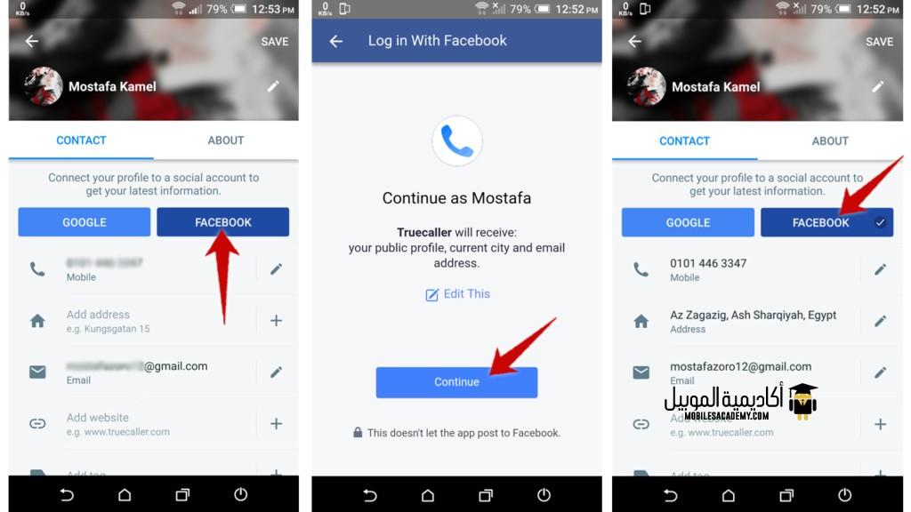 ربط الفيس بوك بالتروكولار للتوثيق