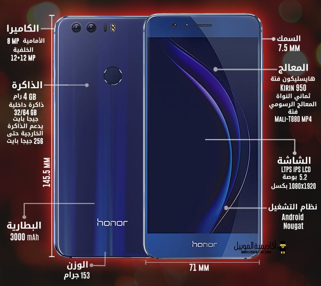 Huawei Honor 8 specification