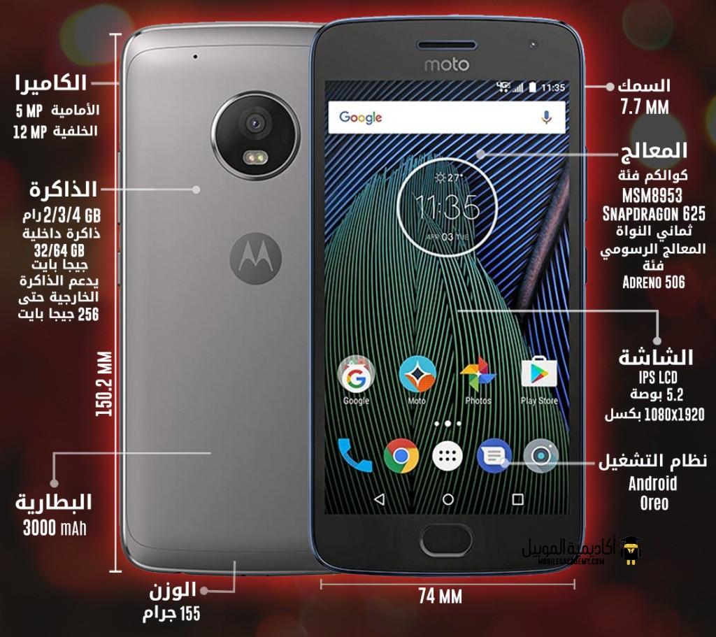 Motorola Moto G5 Plus specification