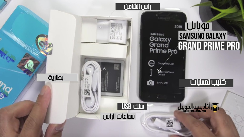 Samsung Galaxy Grand Prime Pro Unboxing